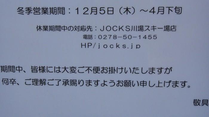 PROSHOP JOCKS