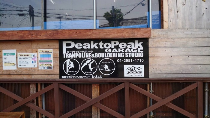 Peak to Peak Garage